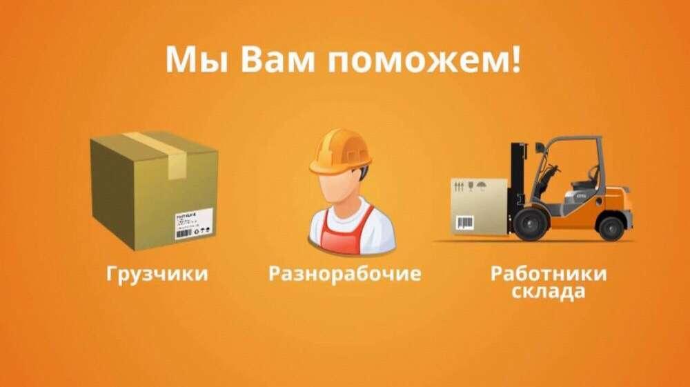 Услуги Грузчиков специалистов своего дела в огромном количестве