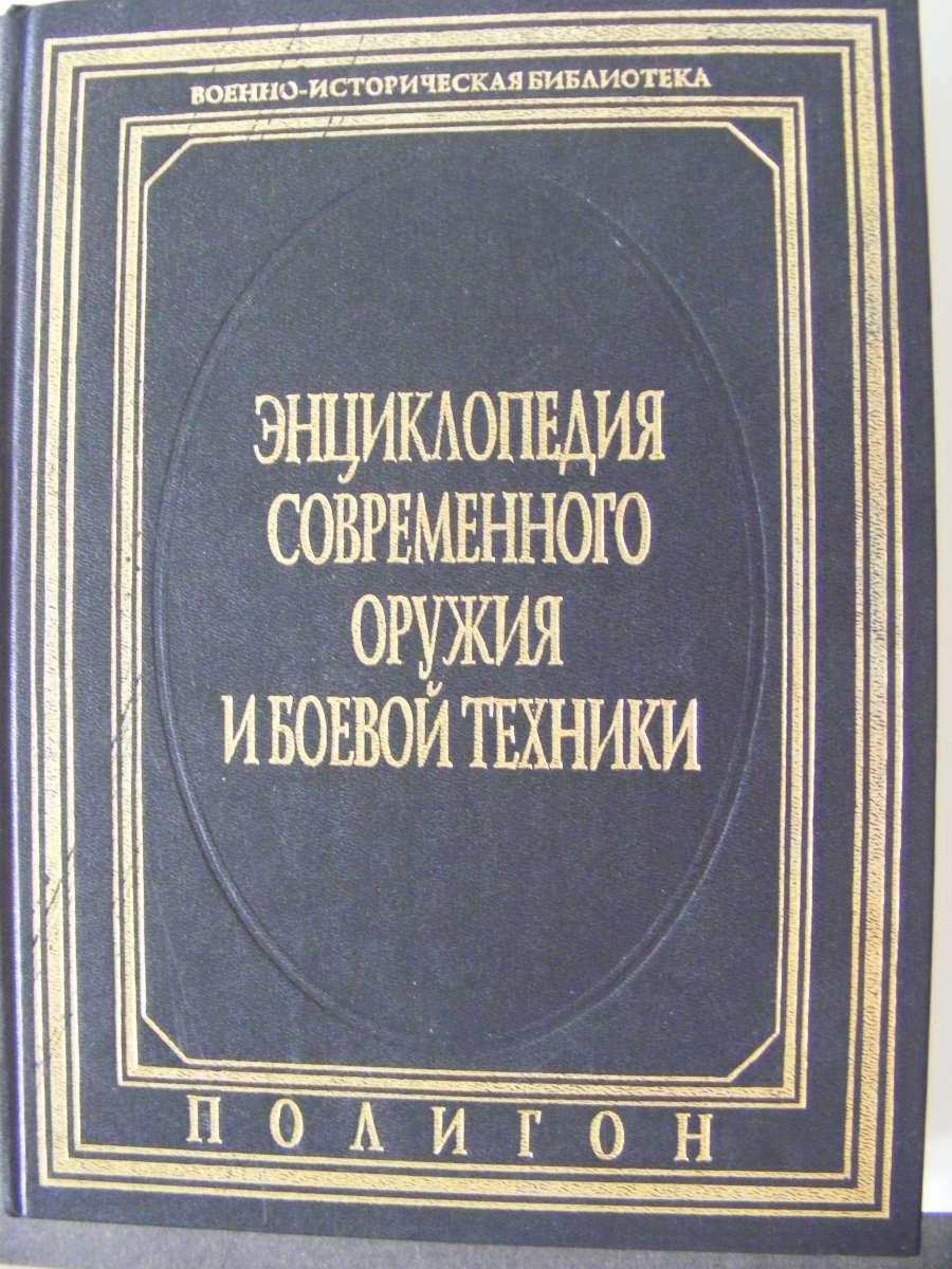 Энциклопедия современного оружия и боевой техники. Том 1