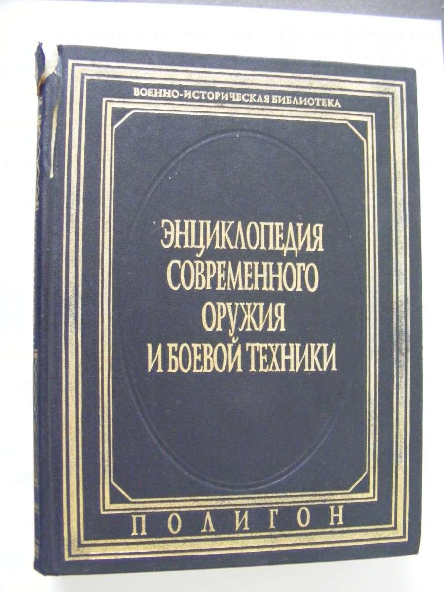 Название: Энциклопедия современного оружия и боевой техники. Том 2