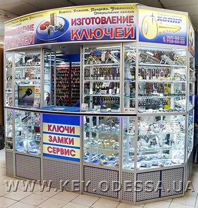 Дубликаты ключей Вузовский
