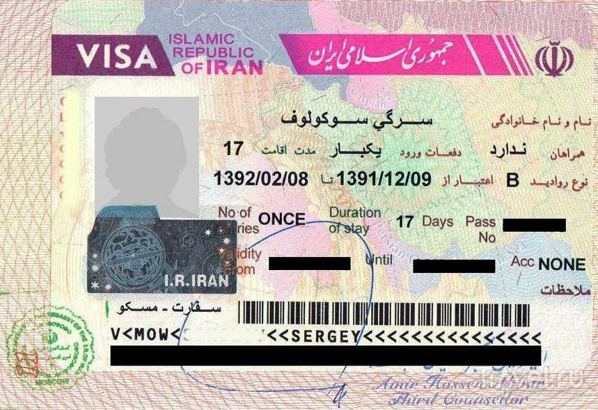 Оформление визы в Иран онлайн