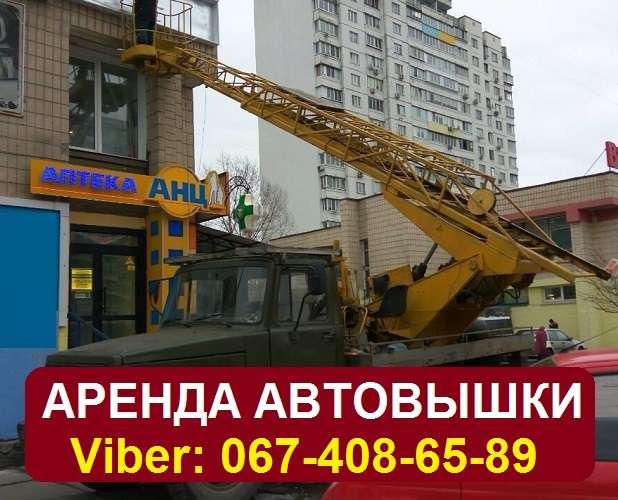 Автовышка аренда. Услуги автовышки в Киеве недорого.