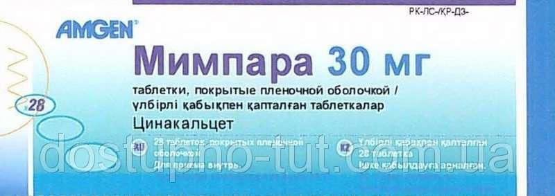 Вашему вниманию Mimpara /мимпара по низкой цене