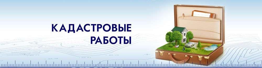 Постановка на учет и регистрация объектов капитального строительства