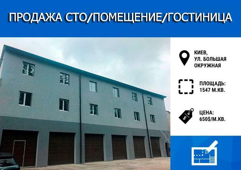 Продажа СТО/ПОМЕЩЕНИЕ/ГОСТИНИЦА Большая Окружная 4Б