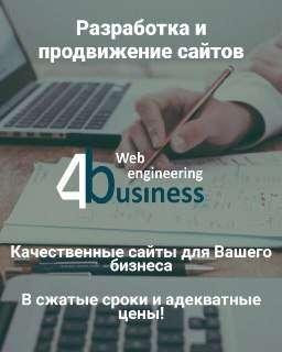 Разработка и продвижение сайтов(под ключ)