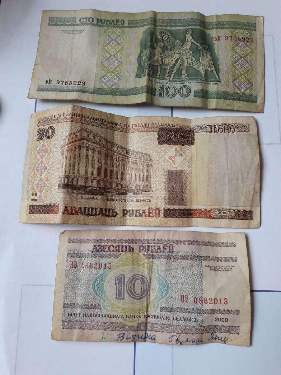 Белорусские рубли 10, 20, 100