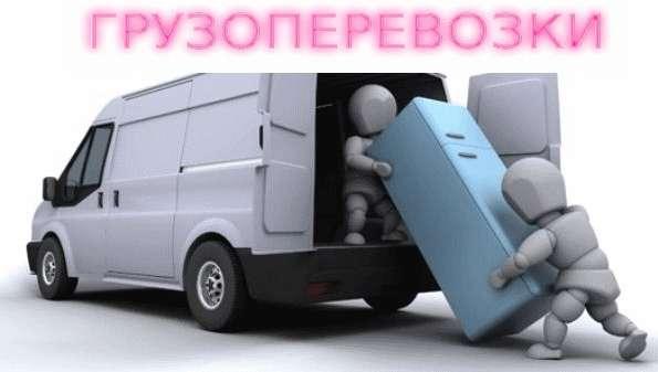 Грузоперевозки по Харькову и Украине