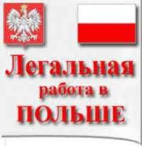 Польща, безкоштовні вакансії. Потрібен зварник