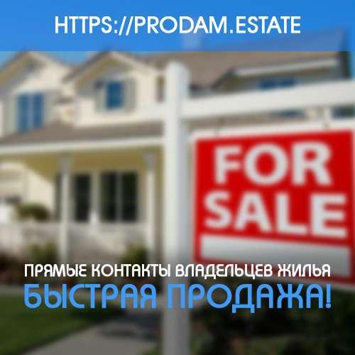 Прямые контакты владельцев квартир! Без посредников подаем и покупаем!