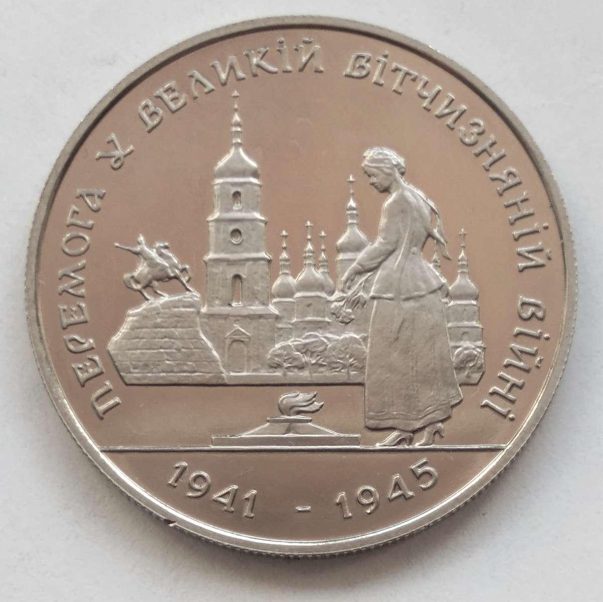 Перемога у ВВВ 1941-1945 рокiв, 200000 карбованців, 1995.