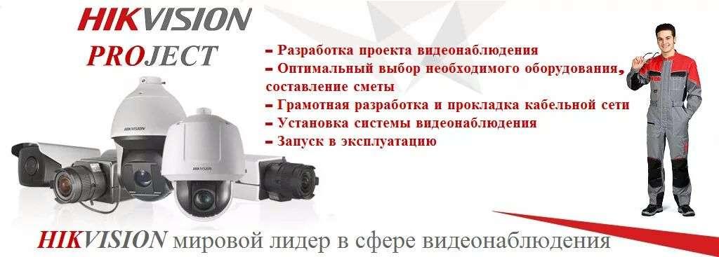 Установка продажа систем видеонаблюдения Hikvision