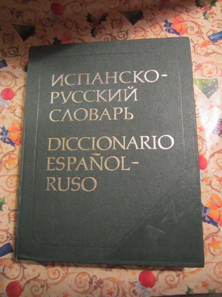 Испанско-русский словарь, 70000 слов