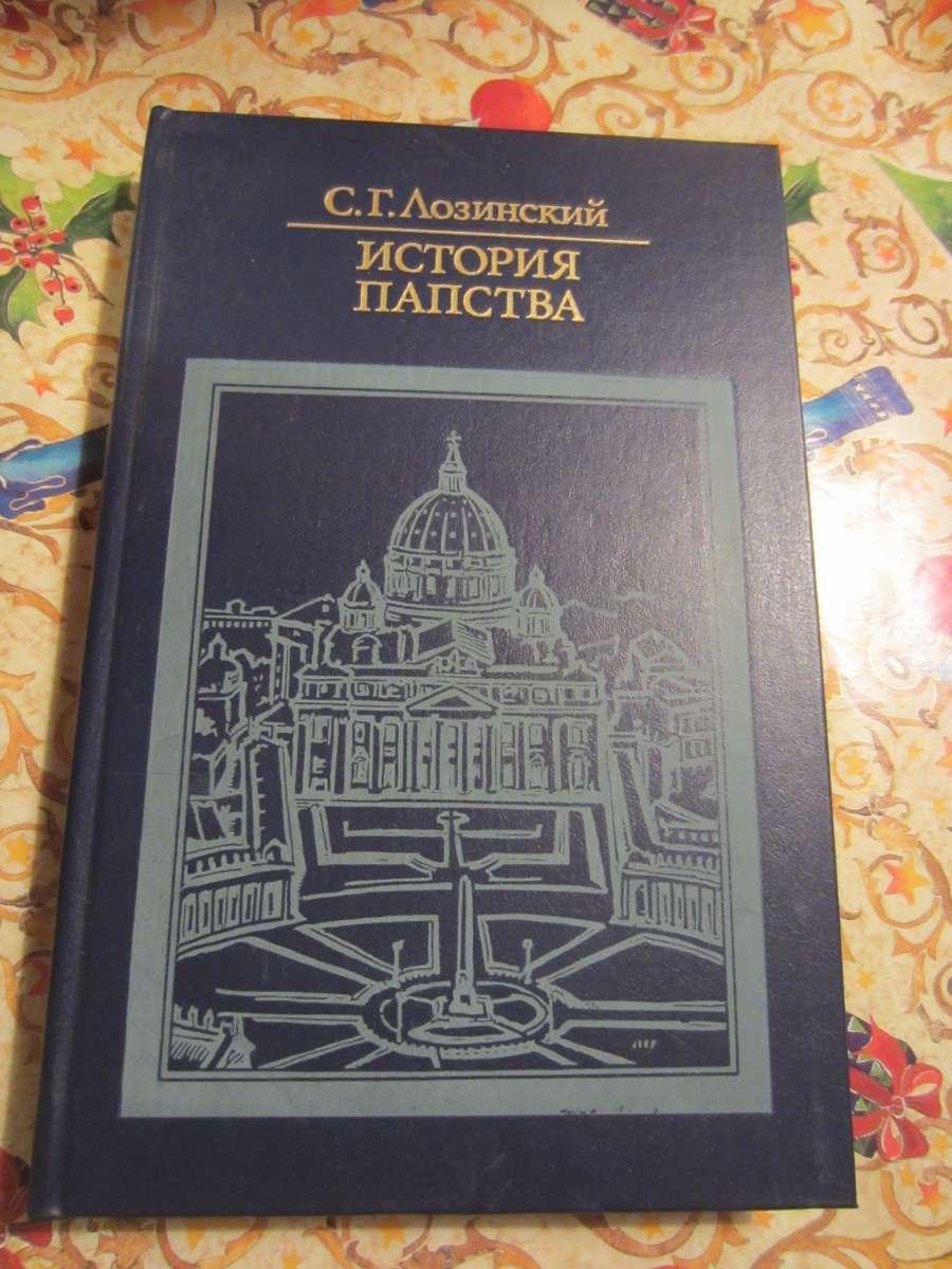 С.Лозинский. История Папства.