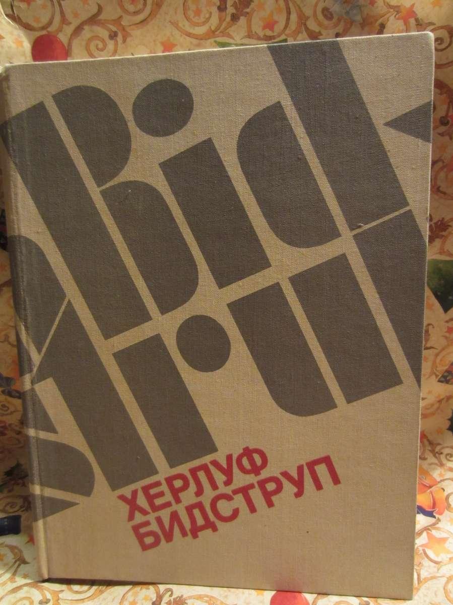 "ХЕРЛУФ БИДСТРУП ""Жизнь и творчество""."