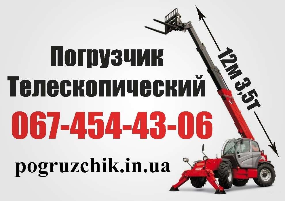 Аренда, услуги Телескопического Погрузчика Маниту г. Киев стрела 12 м