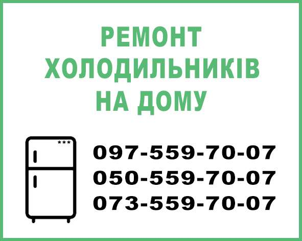 Надежный ремонт холодильника на дому все марки/холодильників Винница