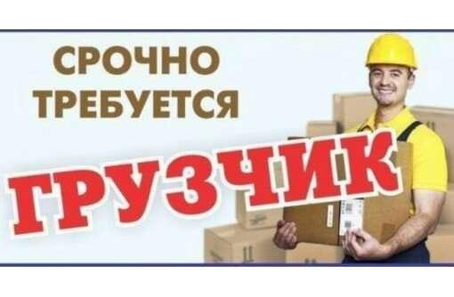 Срочно! Требуются грузчики на склад строительных материалов.