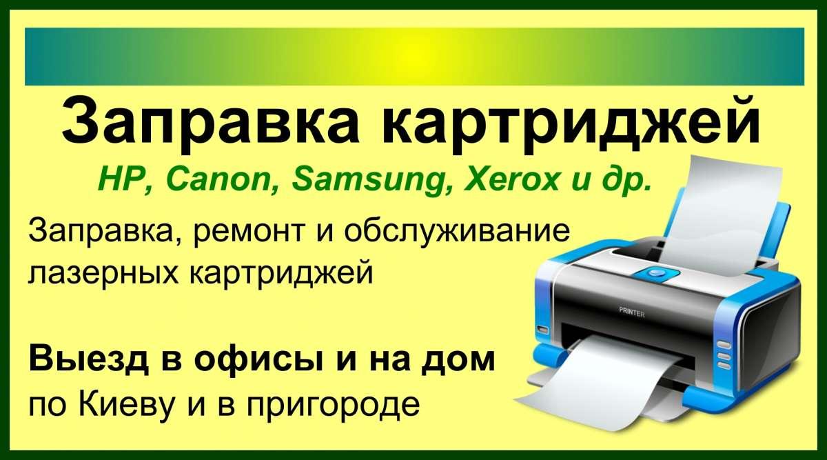 Заправка лазерных картриджей HP, Canon, Samsung, Xerox и др.