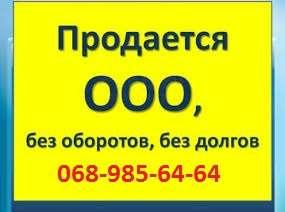 Продажа готовых ТОВ, ООО с без НДС купити ТОВ з НДС Кривой Рог