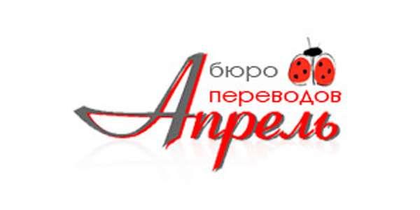"""Услуги центра переводов """"Апрель"""""""