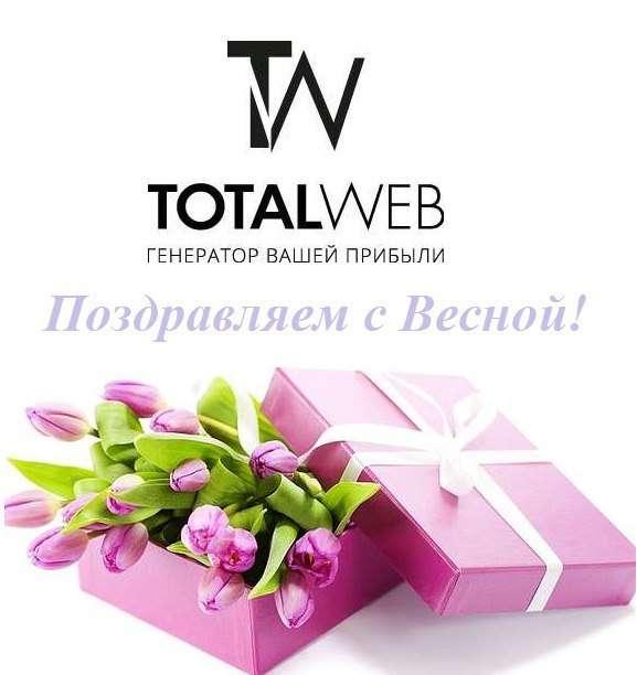 Компания Totalweb начинает набор в свою команду!