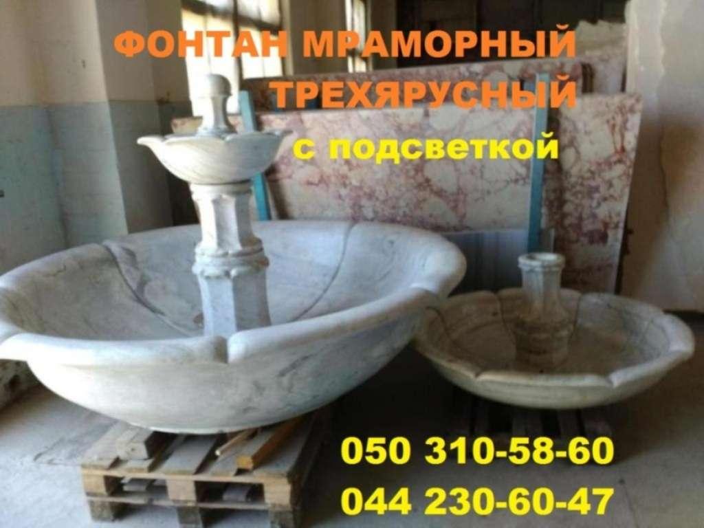 Фонтан мраморный, недорогой, Украинский