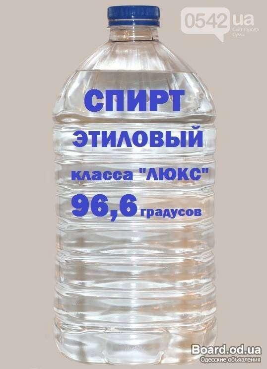 Купить спирт питьевой в украине киев спирт изопропиловый 20 л купить