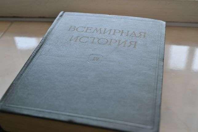 Всемирная история, том 4, (до сер. XVII в.), издание 1958