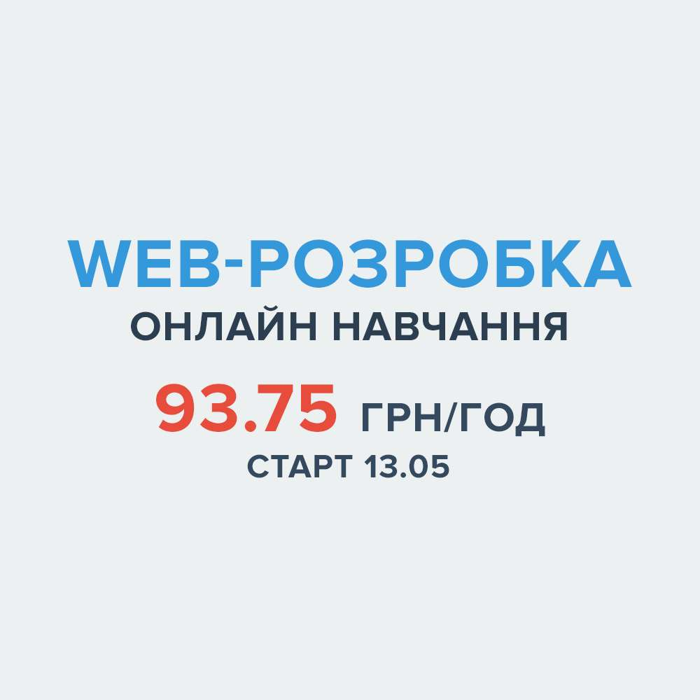 Онлайн курс WEB - Розробка