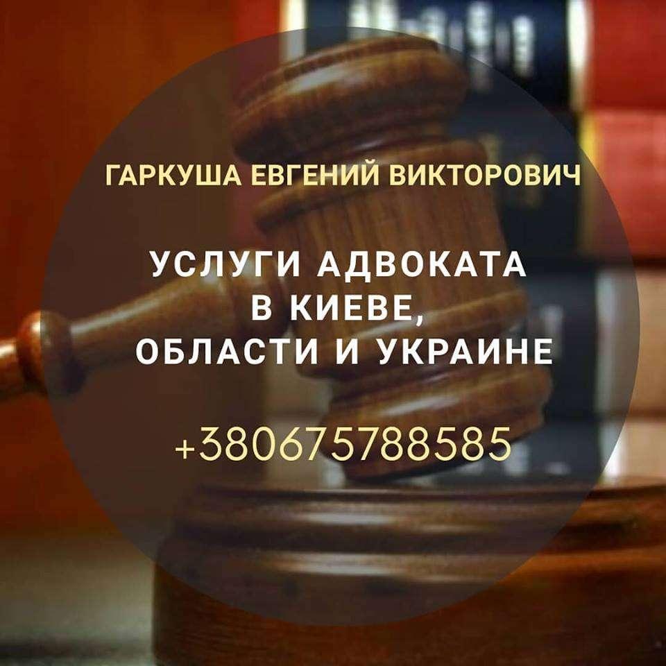 Адвокат в Киеве. Услуги Адвоката Киев.