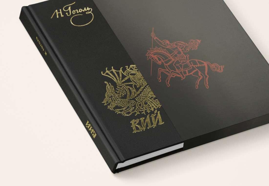 Вій (Микола Гоголь) із використанням рукописного тексту та ілюстрацій