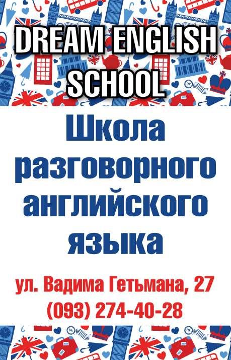 Летний интенсив английского языка для детей 10-13 лет