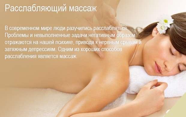 Проведу 1-й сеанс Расслабляющего массажа в Подарок!