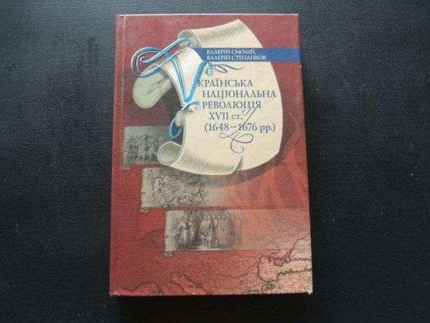 Смолій В., Степанков В. Українська національна революція 1648-1676