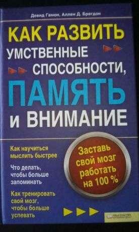 Д. Гамон, А. Брегдон. Как развить ум, память и внимание.