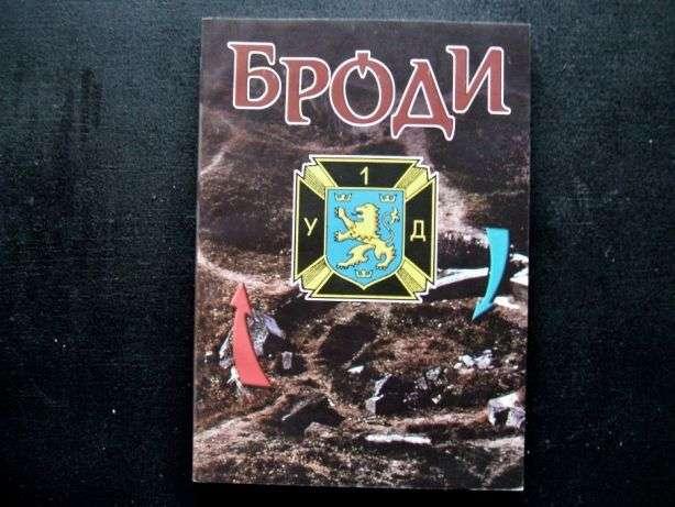 """О. Лисяк. """"Броди"""". Збірник статей."""