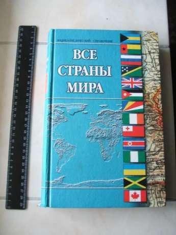 Справочник Все страны мира
