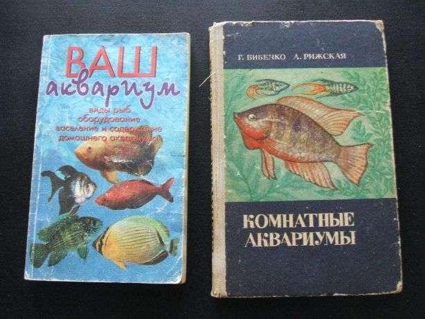 Книги по аквариумистике + принадлежности