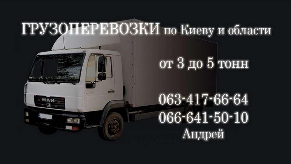 Грузовые перевозки по Киеву и области от 3 до 5 тонн.