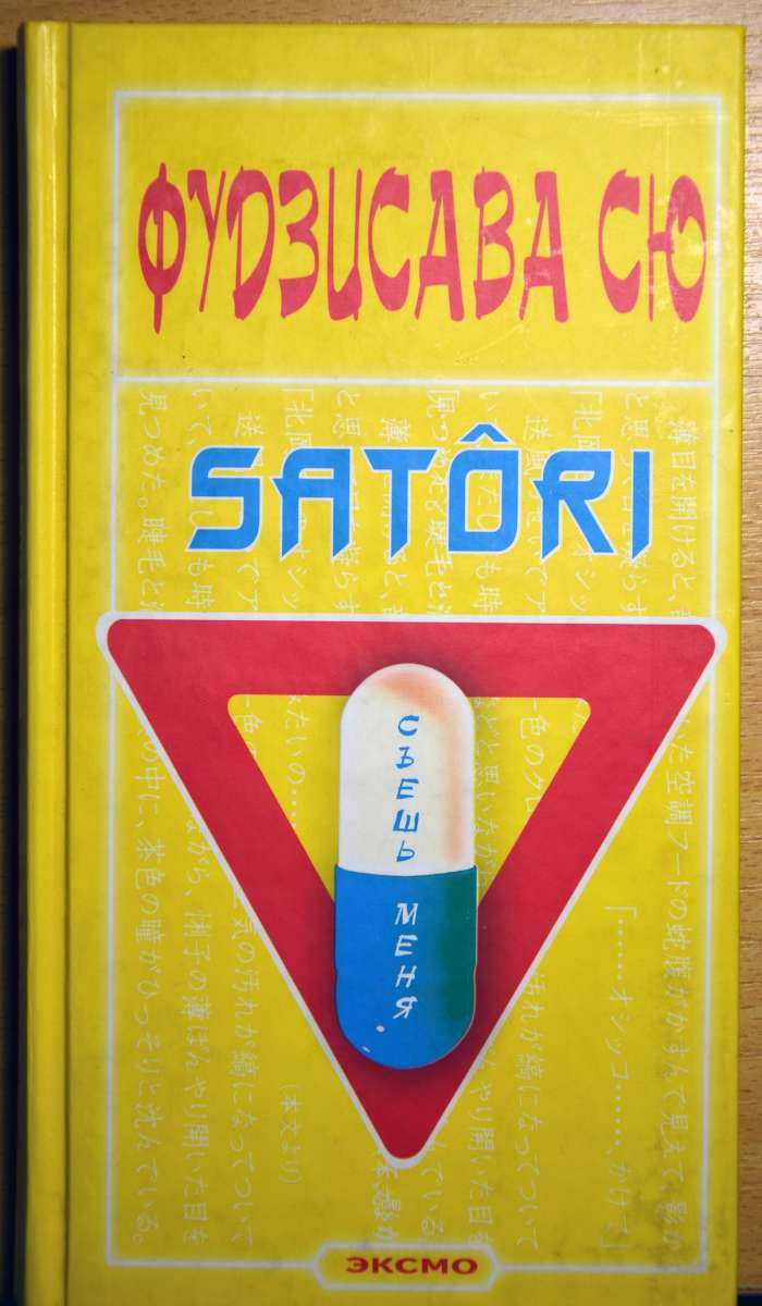В избранные Фудзисава Сю - Сатори (Япония, психоделика)