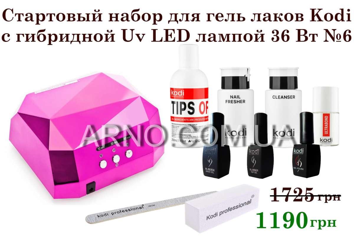 Стартовый набор гель лаков Kodi Professional с лампой и без лампы