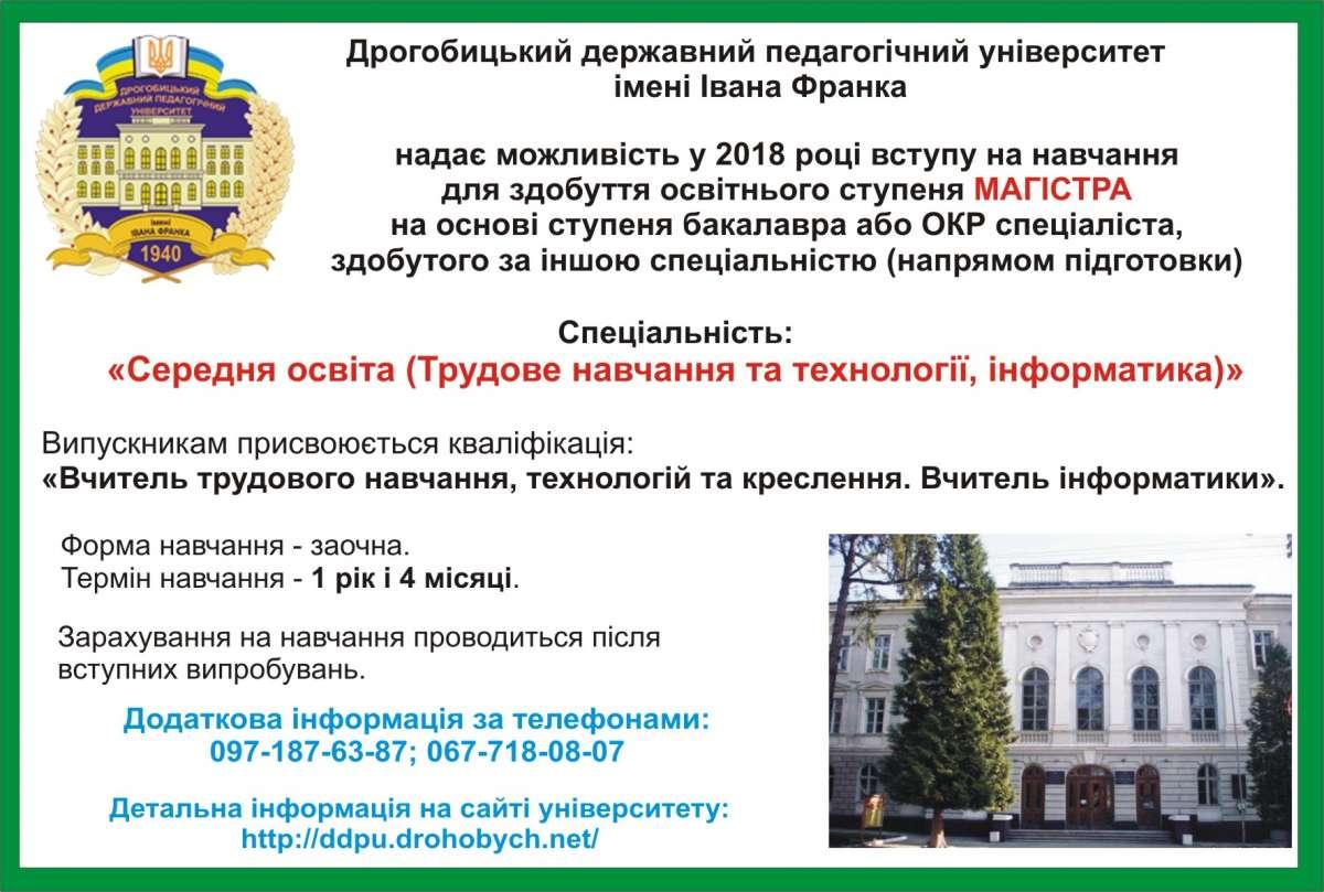 Навчання у Дрогобицькому державному педагогічному університеті імені І