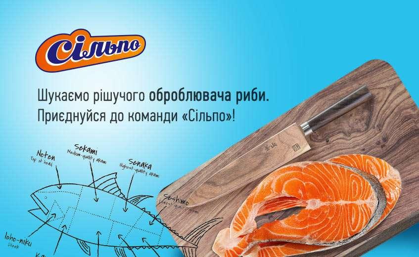 Супермаркет приглашает на работу раздельщика рыбы