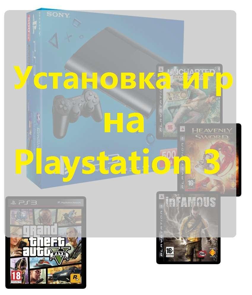 Установка игр на PS 3 / Playstation 3 в Киеве