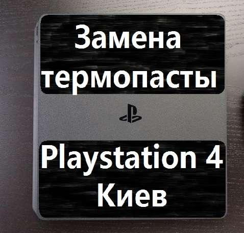 Замена термопасты в консолях/приставках PS 4 / Playstation 4 в Киеве