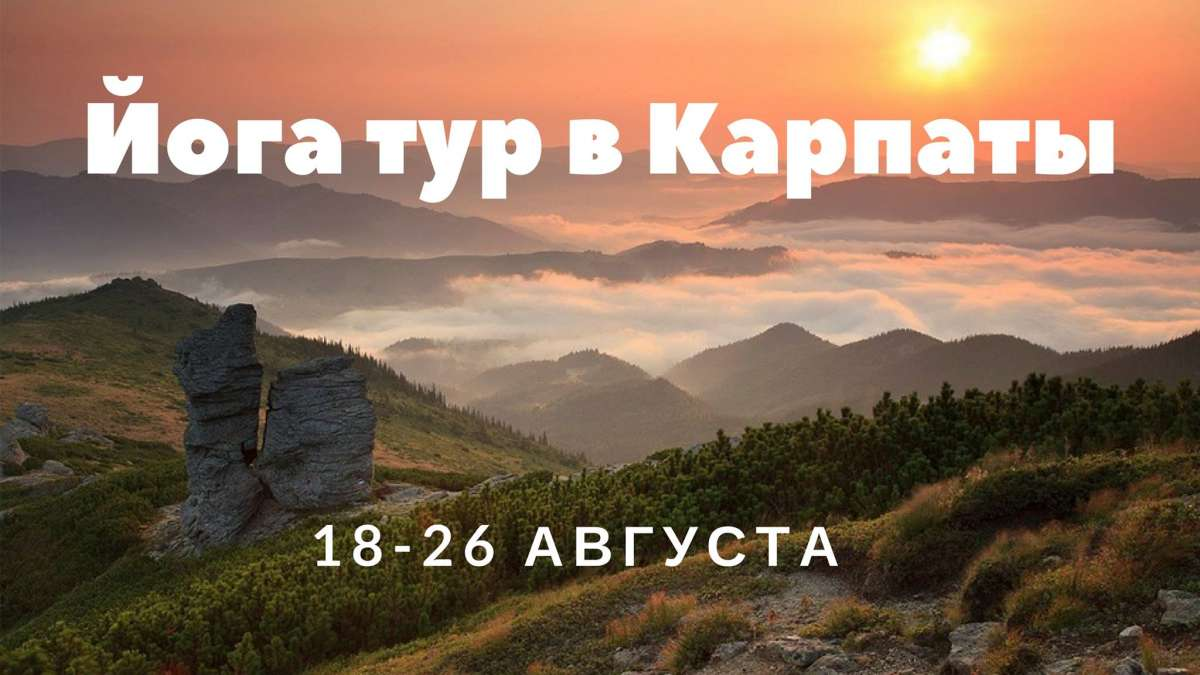 Йога тур в Карпатах (с. Дземброня 18-26 августа)!