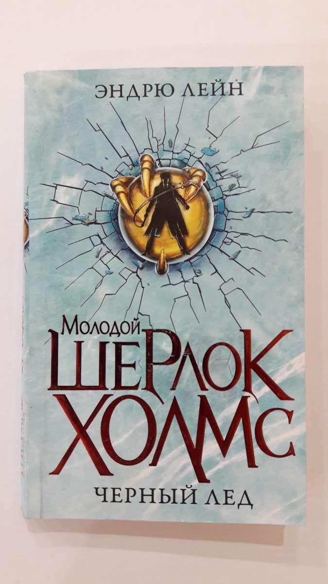 """Эндрю Лейн """"Молодой Шерлок Холмс. ЧЕРНЫЙ ЛЕД"""""""