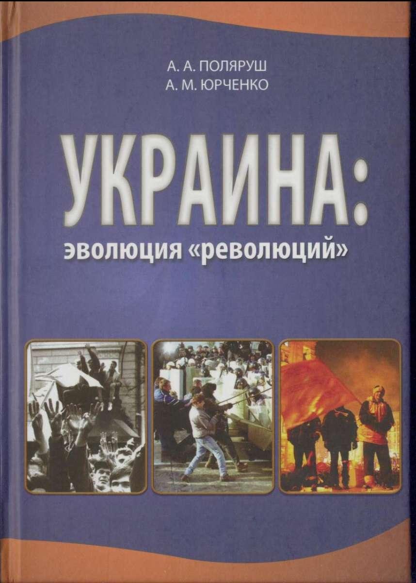 А. Поляруш, А. Юрченко. Украина: эволюция