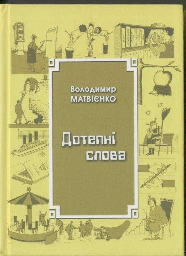 Матвієнко, В. П. Дотепні слова